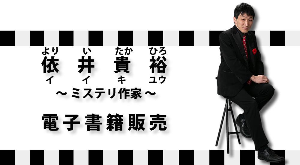 ミステリ作家依井貴裕のページのヘッダー画像