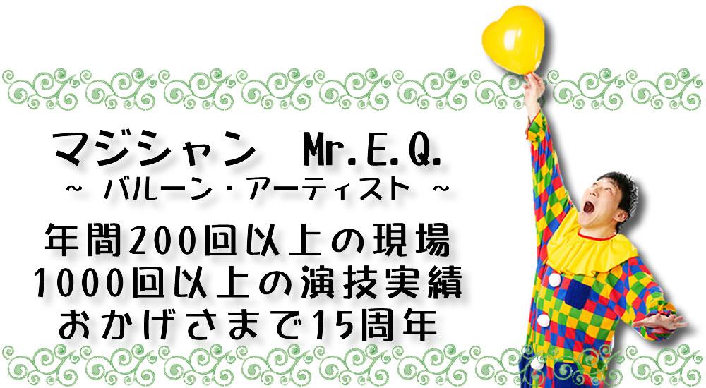 Mr.E.Q.年間200回以上の現場、1000回以上の実技演技、お陰様で15周年